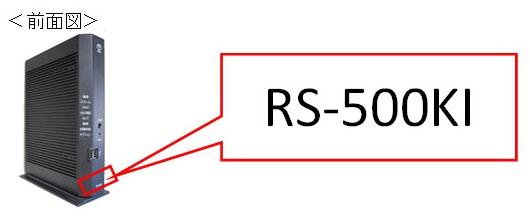 RS-500KI 型番確認方法