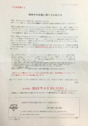 NTT東日本 フレッツ光 勧誘チラシ