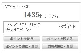 NTT東日本 フレッツ光 ポイント